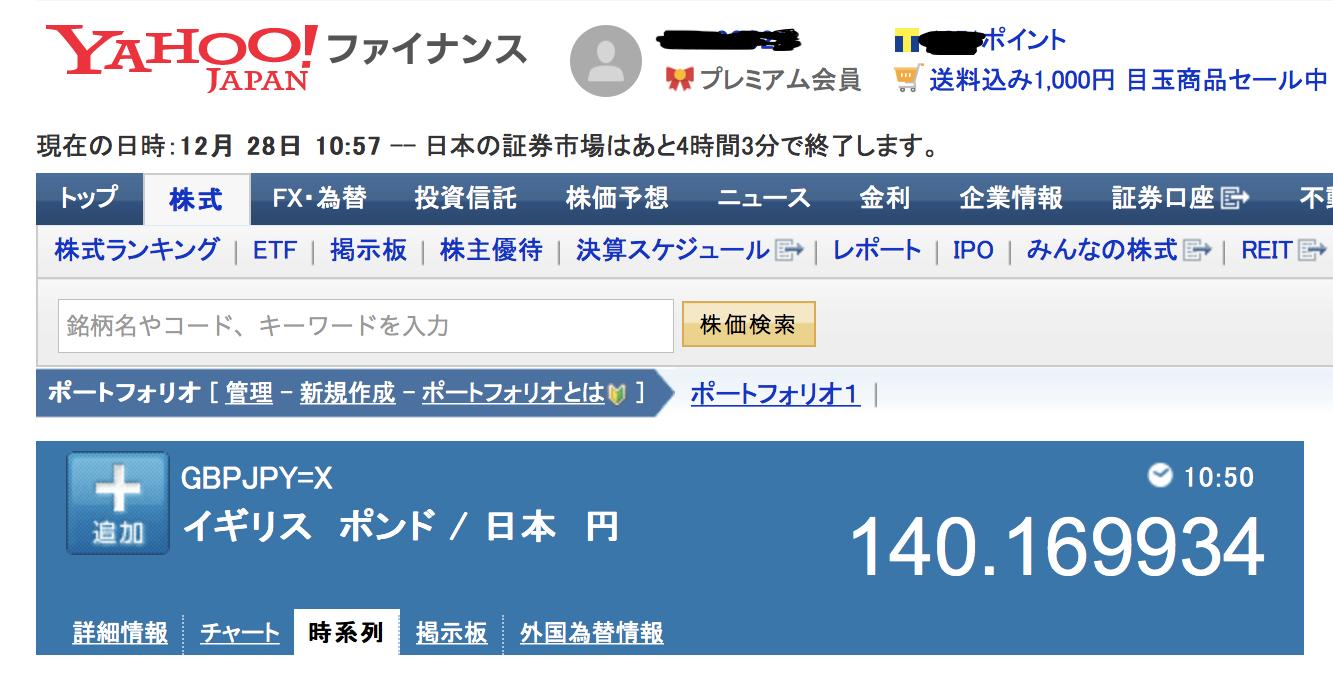 円 掲示板 ポンド